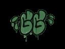 封装的涂鸦 | 技不如人,甘拜下风 (深绿)Sealed Graffiti | GGWP (Jungle Green)