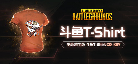绝地求生斗鱼T-Shirt