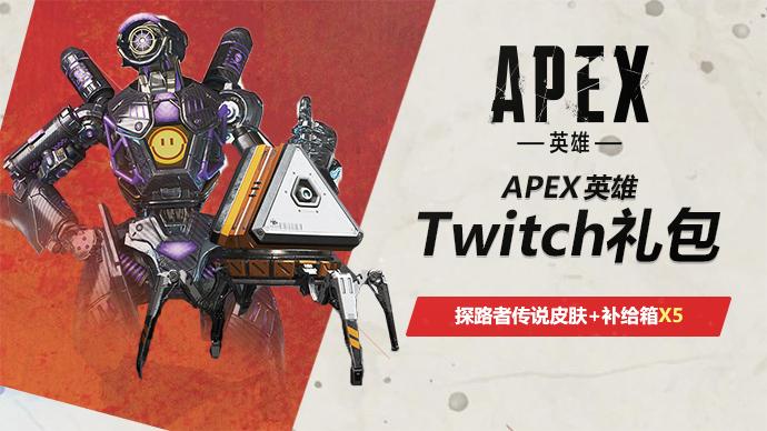 APEX英雄Twitch礼包游戏截图1