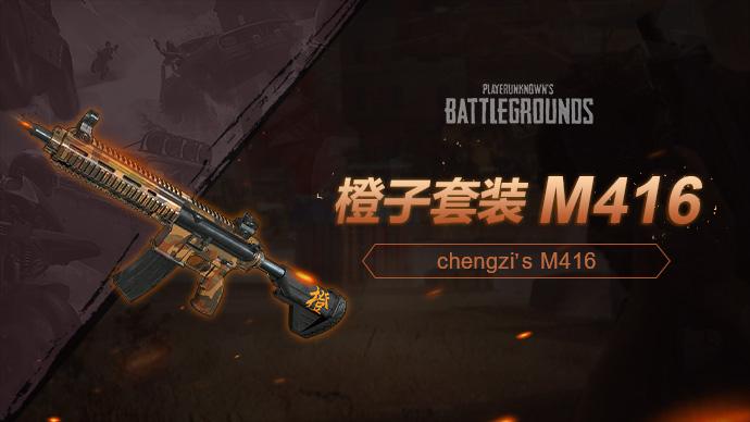绝地求生橙子套装皮肤 M416游戏截图1