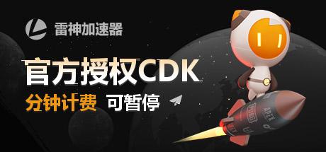 雷神加速器 CDK