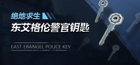 东艾格伦警官箱子钥匙