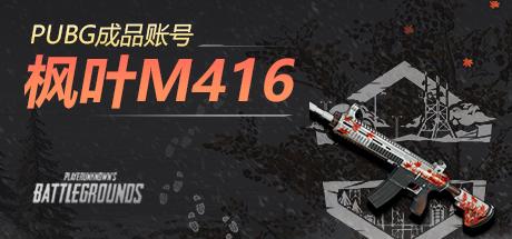 PUBG枫叶M416成品账号