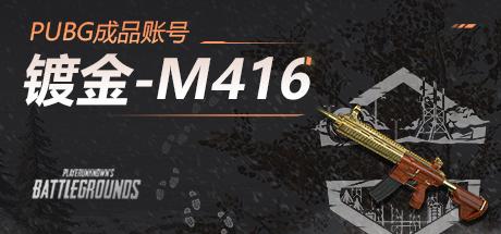 PUBG镀金M416成品账号