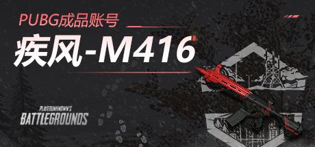 PUBG黑红疾风M416成品账号