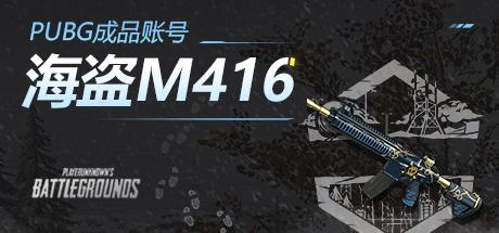 PUBG海盗M416成品账号
