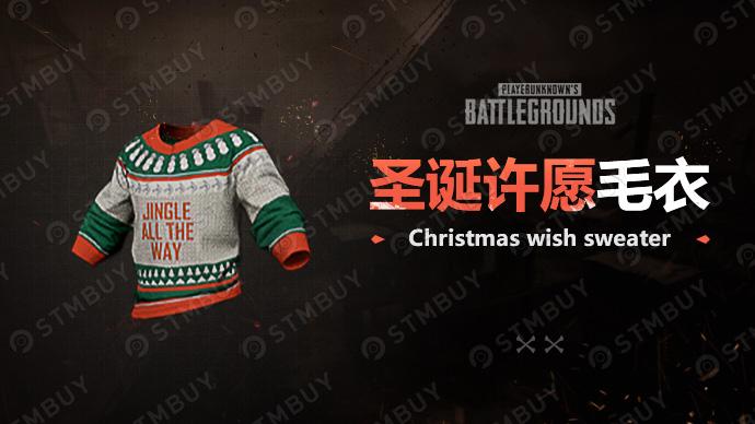 PUBG圣诞许愿毛衣游戏截图1
