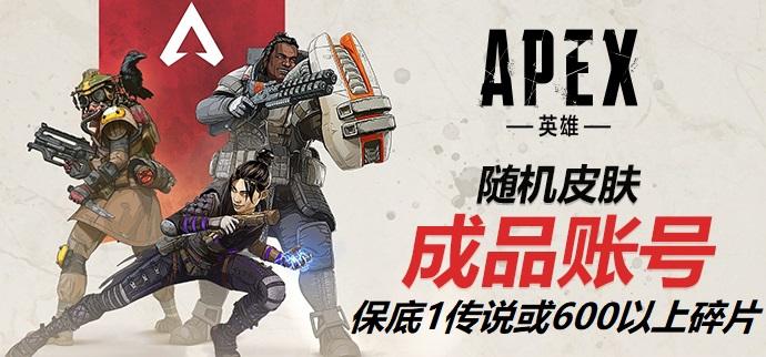 APEX英雄 随机【传说】皮肤成品账号