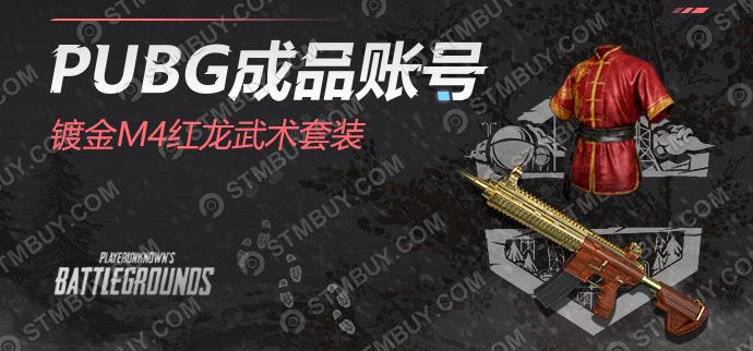 PUBG镀金M416⭐红龙武术套装⭐镀银SCAR成品账号