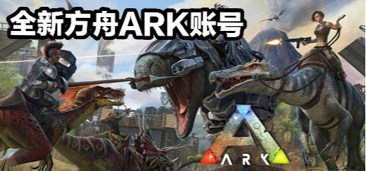 方舟:生存进化ARK: Survival Evolved成品账号