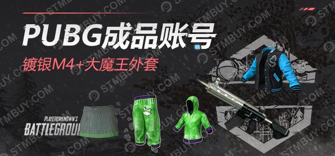 PUBG⭐镀银M4⭐大魔王外套⭐绿边短裙⭐绿帽青蛙套装⭐成品号