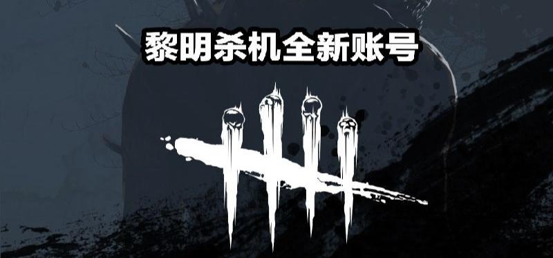 黎明杀机⭐全新游戏账号
