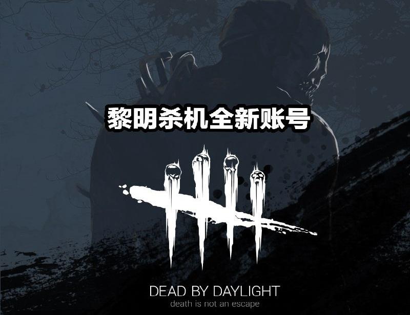 黎明杀机⭐全新游戏账号游戏截图1