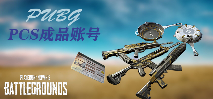 PUBG⭐PCS1 M4武器四件套⭐改名卡⭐成品账号