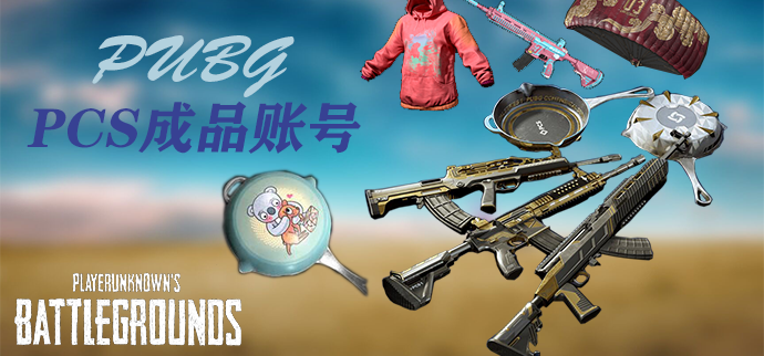 PUBG⭐PCS1 M4武器四件套⭐考拉平底锅⭐三周年M4套装