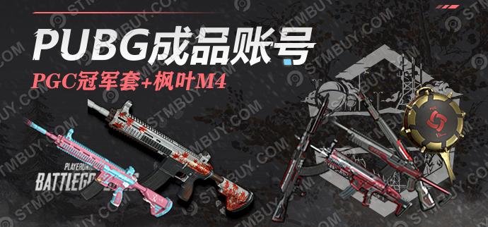 绝地求生⭐可排位竞技⭐PGC冠军套⭐枫叶M4⭐三周年M4