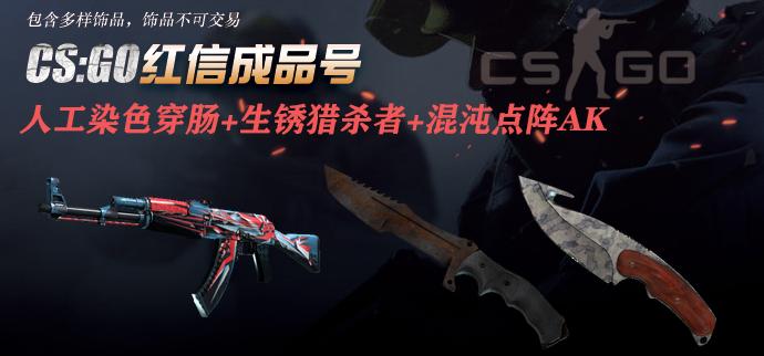 CSGO红信⭐猎杀者匕首 | 外表生锈⭐暗金穿肠刀 | 人工染色