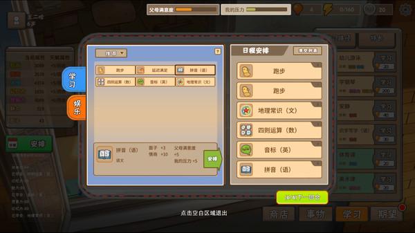 中国式家长游戏截图2