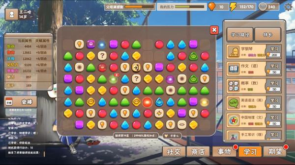 中国式家长游戏截图4