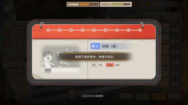 中国式家长游戏截图5