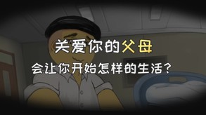 中国式家长视频截图