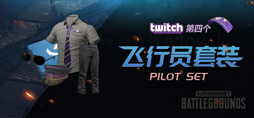 PUBG飞行员套装游戏截图1