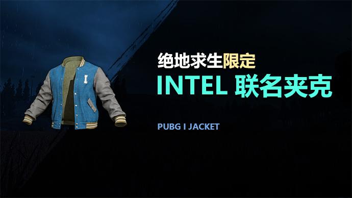 Intel吃鸡限定联名夹克游戏截图1