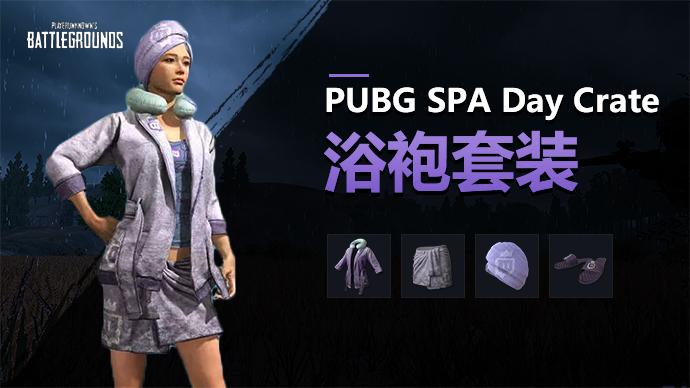 绝地求生PUBG 浴袍套装 Twitch会员礼包游戏截图1