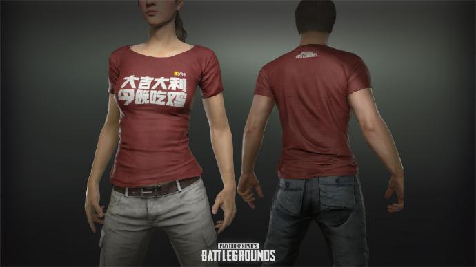 大吉大利红色应援T恤(14天使用期)游戏截图1