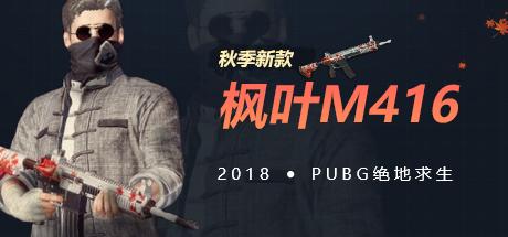 PUBG秋季枫叶M416 成品账号
