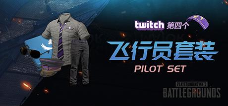 PUBG飛行員套裝