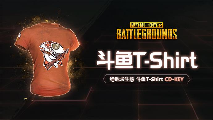 绝地求生斗鱼T恤T-Shirt游戏截图1
