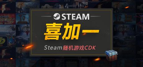 Steam随机游戏CDK 喜加一