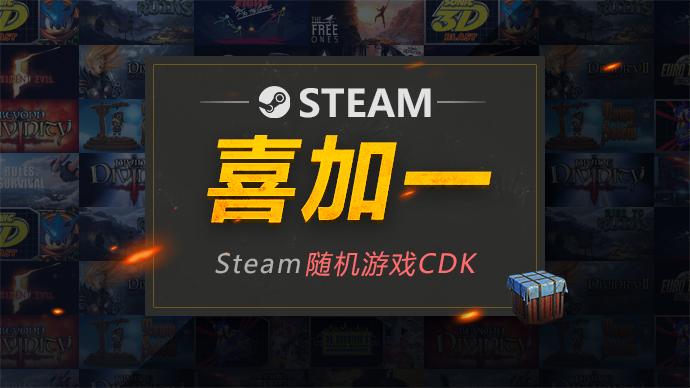 Steam隨機游戲CDK游戲截圖1