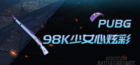 绝地求生少女心炫彩98K