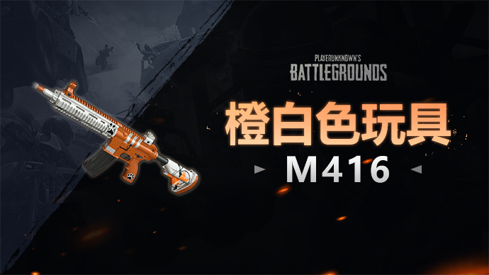 PUBG橙白色玩具M416游戲截圖1