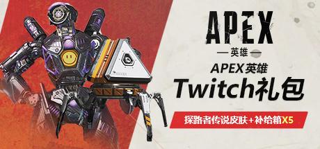APEX英雄Twitch礼包
