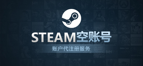 全新Steam空账号