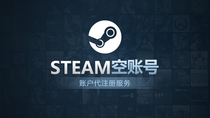 全新Steam空账号游戏截图1