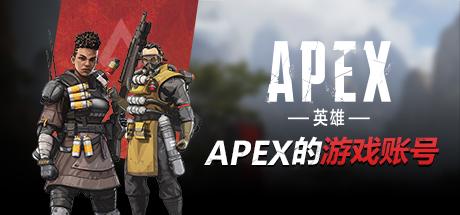 APEX英雄账号