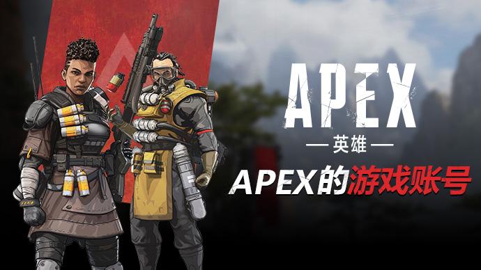 APEX英雄账号游戏截图1