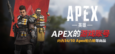 APEX开箱抽奖号