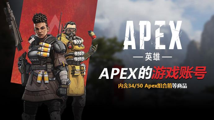 APEX英雄开箱抽奖号游戏截图1