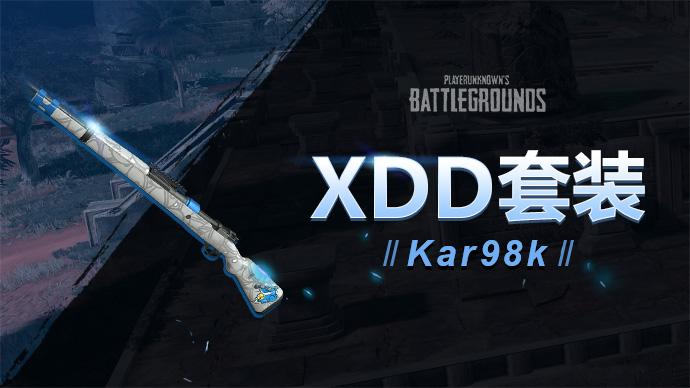 绝地求生XDD套装皮肤 98K游戏截图1
