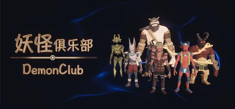 妖怪俱乐部