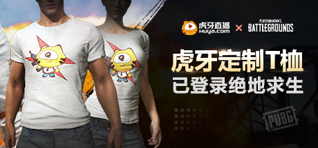 PUBG虎牙定制T恤