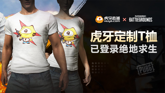 PUBG虎牙定制T恤游戏截图1