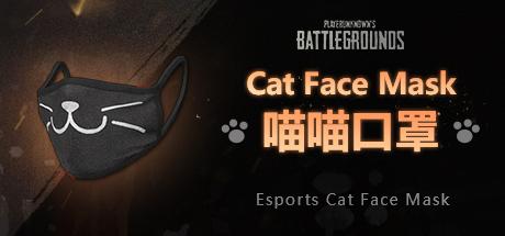 【5.31绝版】全球巅峰赛喵喵口罩Cat Face Mask