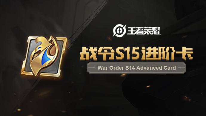 王者荣耀 道具 战令S15进阶卡游戏截图1