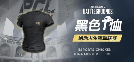 PUBG冠軍聯賽黑色T恤
